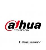 Dahua каталог