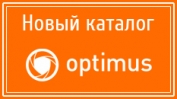 Optimus каталог